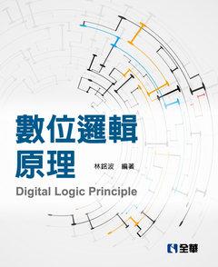 數位邏輯原理-cover