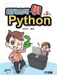 跟阿志哥學 Python, 2/e (附範例光碟) -cover
