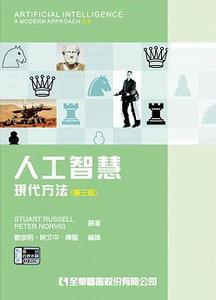 人工智慧-現代方法, 3/e (Artificial Intelligence: A Modern Approach, 3/e)(附部份內容光碟)(新裝)-cover