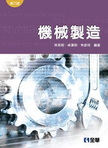 機械製造, 6/e-cover