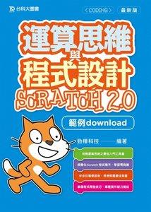 運算思維與程式設計 Scratch2.0 (範例download) - 最新版-cover