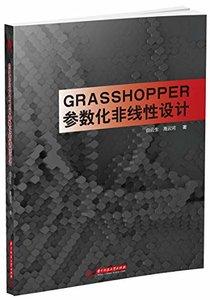 Grasshopper 參數化非線性設計-cover