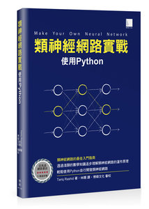 類神經網路實戰:使用 Python (Make Your Own Neural Network)-cover