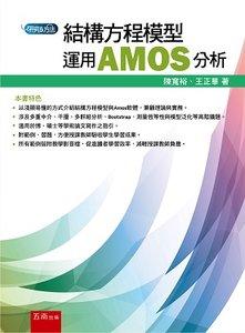 結構方程模型:運用 AMOS 分析-cover
