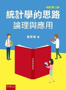 統計學的思路:論理與應用, 2/e-cover