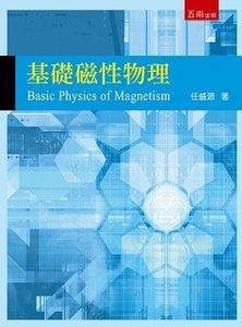 基礎磁性物理-cover