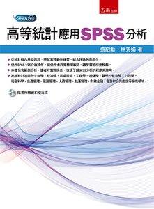 高等統計:應用SPSS分析 (附光碟)