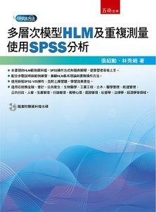 多層次模型(HLM)及重複測量:使用 SPSS 分析 (附光碟) -cover