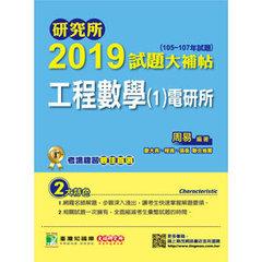 研究所 2019 試題大補帖【工程數學(1)電研所】 (105~107年試題)-cover