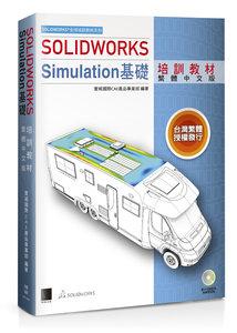 SOLIDWORKS Simulation 基礎培訓教材<繁體中文版>-cover