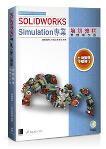 SOLIDWORKS Simulation 專業培訓教材<繁體中文版>-cover