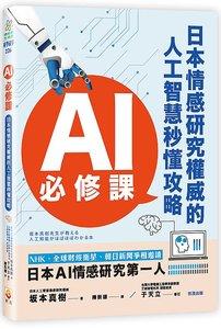 AI必修課:日本情感研究權威的人工智慧秒懂攻略-cover