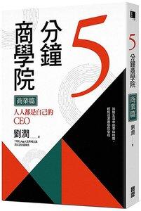 5分鐘商學院 商業篇:人人都是自己的CEO-cover