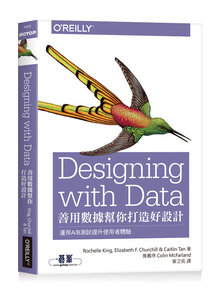 Designing with Data|善用數據幫你打造好設計 (Designing with Data: Improving the User Experience with A/B Testing)-cover