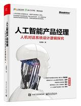 人工智能產品經理:人機對話系統設計邏輯探究-cover