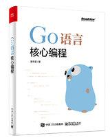 Go 語言核心編程-cover