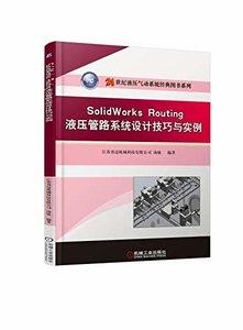 SolidWorks Routing 液壓管路系統設計技巧與實例-cover