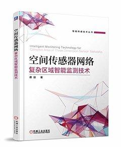 空間傳感器網絡復雜區域智能監測技術-cover