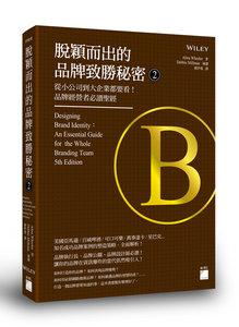 脫穎而出的品牌致勝秘密 2:從小公司到大企業都要看!品牌經營者必讀聖經-cover