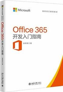 Office 365 開發入門指南-cover