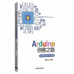 Arduino創客之路:智能感知技術基礎-cover