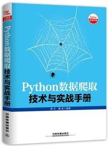 PYTHON數據爬取技術與實戰手冊-cover