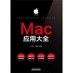 MAC應用大全-cover