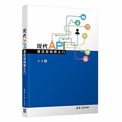 現代 API : 通往架構師之門-cover