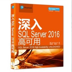 深入 SQL SERVER 2016 高可用 (SQL Server 2016 High Availability Unleashed)-cover