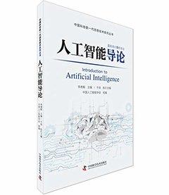 人工智能導論-cover