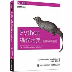 Python編程之美:最佳實踐指南-cover