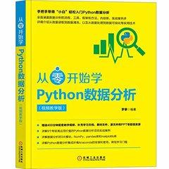 從零開始學 PYTHON 數據分析 (視頻教學版)-cover