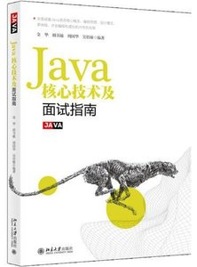 Java核心技術及面試指南-cover