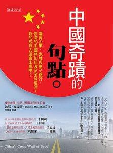 中國奇蹟的句點:殭屍企業、鬼城與影子銀行,停滯的中國將如何波及全球經濟?新的成長力道會出現嗎?-cover