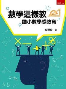 數學這樣教:國小數學感教育, 3/e-cover
