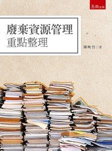 廢棄資源管理重點整理
