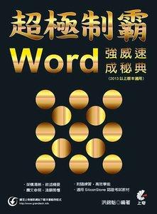 超極制霸 -- Word 強威速成秘典 (2013以上版本適用)-cover