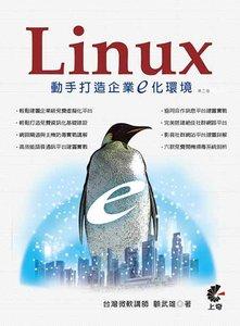 使用 Linux 動手打造企業E化環境, 2/e-cover