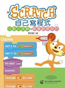 用 Scratch 自己寫程式 -- 互動式遊戲和動畫創意設計, 2/e-cover