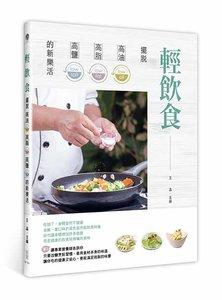 輕飲食-cover