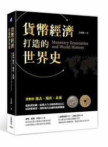 貨幣經濟打造的世界史—貨幣的過去、現在、未來-cover
