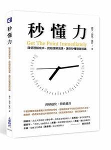 秒懂力-降低理解成本,跨越理解鴻溝,讓你秒懂複雜知識-cover