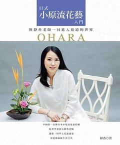 日式小原流花藝入門-與靜香老師一同進入花道的世界-cover
