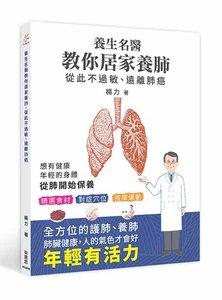 養生名醫教你居家養肺,從此不過敏、遠離肺癌-cover