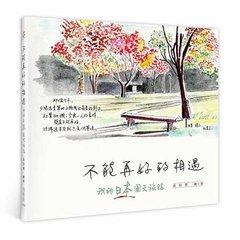 不能再好的相遇:我的日本圖文旅誌-cover