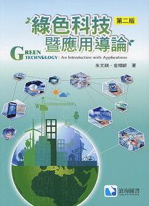 綠色科技暨應用導論, 2/e-cover