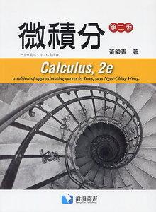 微積分, 2/e-cover