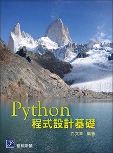 Python 程式設計基礎-cover