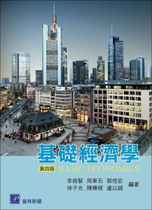 基礎經濟學, 4/e-cover