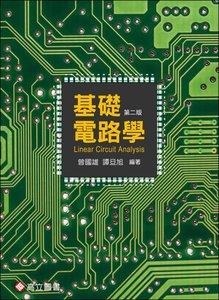 基礎電路學, 2/e-cover